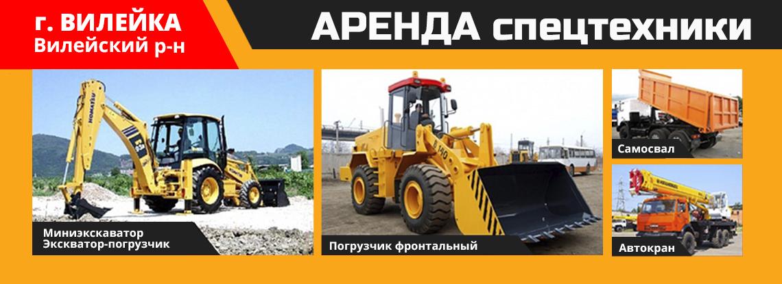 arenda_vileyka2